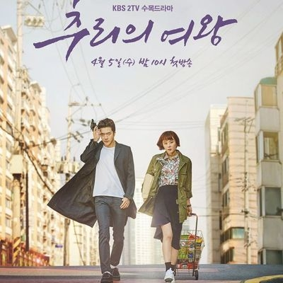 Музыка из дорамы Королева детектива / OST Chooriui yeowang (2017)