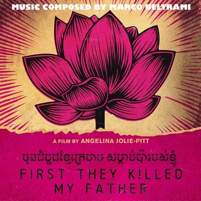Музыка из фильма Сначала они убили моего отца / OST First They Killed My Father: A Daughter of Cambodia Remembers (2017)